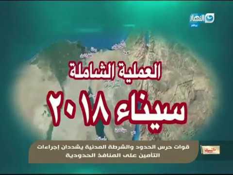 مانشيت القرموطى| قوات حرس الحدود والشرطة المدنية يشددان إجراءات التأمين على المنافذ الحدودية