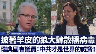 瑞典國會議員:必須追查武漢病毒來源|新唐人亞太電視|20200514