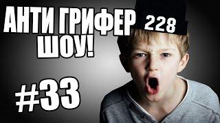 АНТИ-ГРИФЕР ШОУ! l  l #33