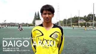 PICK UP PLAYER vol.1 「レイソルでまた輝くために」荒木大吾(青山学院大学サッカー部)