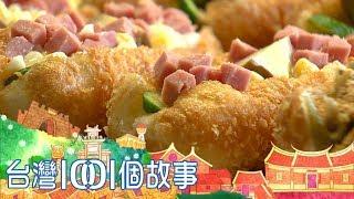 (網路搶先版)甜甜圈v.s炒泡麵 興趣當工作樂在其中-台灣1001個故事-20190303【全集】