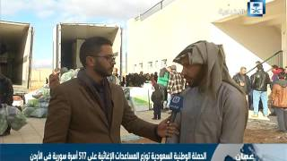الحملة الوطنية السعودية توزع المساعدات الإغاثية على 517 أسرة سورية في الأردن