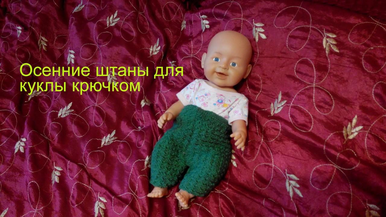 Одежда для Беби бона своими руками. Осенние штаны для куклы крючком ... 04b2266fda1