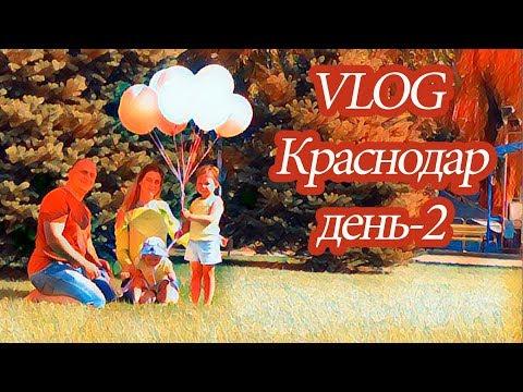 Отпуск в Краснодаре день - 2 день рождения Сони 1 годик / ВЛОГ / Irina Matvey