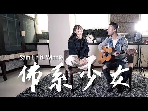 馮提莫 -《佛系少女》(ft. 吳季璇)【Sam Lin Cover】