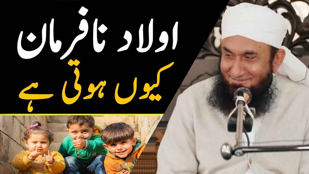 Why Children are Disobedient | Maulana Tariq Jameel Latest Bayan 2020