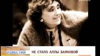 Умерла народная артистка России Алла Баянова