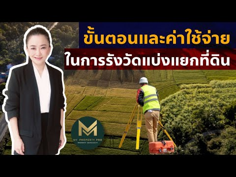 ขั้นตอนและค่าใช้จ่ายในการทำรังวัดที่ดินแบ่งแยกเพื่อขาย   Koy My Property Pro