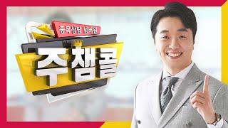 [MTN 주챔콜] 10월 14일 수요일 방송 - 문현진…