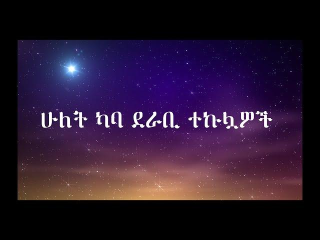 IHMS AMHARIC PORGRAM: ሁለት ካባ ደራቢዎች ሴራ ሲጋለጥ! ~•~  ብፅው አቡነ መቃሪዮስ ማናቸው?
