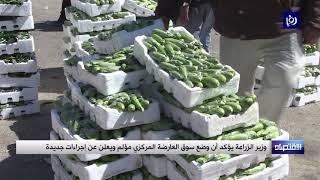 وزير الزراعة يؤكد أن وضع سوق العارضة المركزي مؤلم ويعلن عن إجراءات جديدة - (16-12-2018)