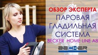 ПАРОВАЯ ГЛАДИЛЬНАЯ СИСТЕМА с Функциями Becker A8 - Becker home line