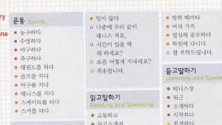 Корейский язык. (мои уроки 35)초급