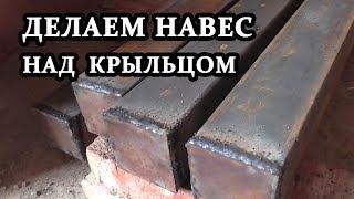 Делаем навес над крыльцом на металлических столбах - ДомТвой