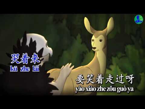 Kim Sinh Duyên/今生缘 - Karaoke HD    Beat chuẩn