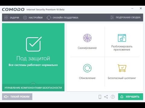 Предварительный обзор Comodo Internet Security Premium 10 Beta.