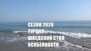 ТУРЦИЯ 2020 ЕСТЬ ЛИ ШВЕДСКИЙ СТОЛ ОСОБЕННОСТИ ОТДЫХА СЕЗОНА 2020