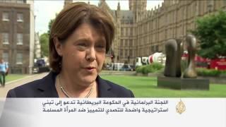 دعوة بريطانية لمواجهة التمييز ضد المرأة المسلمة
