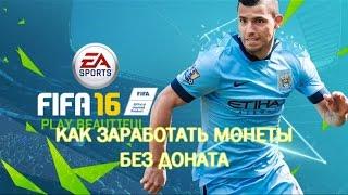 FIFA 16|КАК ЗАРАБОТАТЬ МОНЕТЫ БЕЗ ДОНАТА|#2