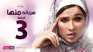 مسلسل هربانة منها - الحلقة 3 الثالثة - بطولة ياسمين عبد العزيز   Harbana Mnha Series - Ep 03