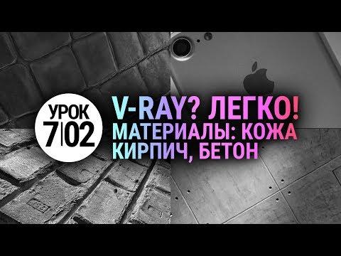 Материалы V-ray | Бетон, Кирпич, Кожа (3D Max + Vray)