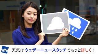 きょう11月30日(木)の全国の天気をウェザーニュースキャスターの角田奈...
