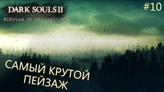 Dark Souls 2: Scholar of the first sin #10 | САМЫЙ КРУТОЙ ПЕЙЗАЖ