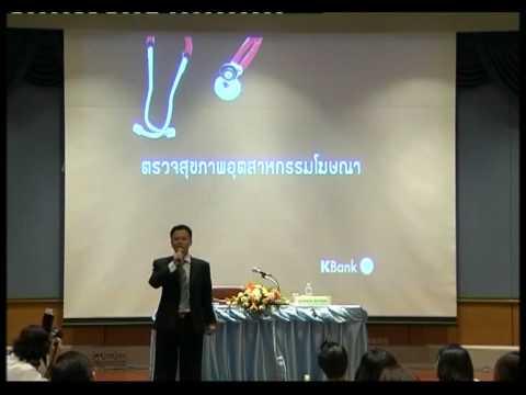 Case study ธนาคารกสิกรไทย (1)