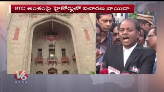 High Court To Hear TSRTC Privatisation On November 14Th | V6 Telugu News