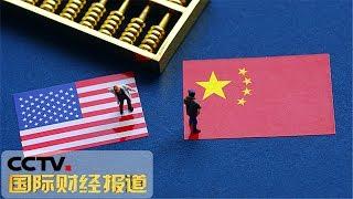 [国际财经报道]热点扫描 美商界:经贸摩擦升级将伤及全球经济| CCTV财经