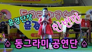 ? #동그라미공연단 #윤경단장 ? ???? 부산 …