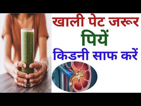 किडनी की सफाई का घरेलू उपाय | detoxification of kidney |home remedies