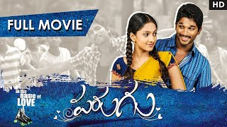 Parugu Full Movie | Allu Arjun, Sheela Kaur | Bommarillu Bhaskar | Mani Sharma | Geetha Arts