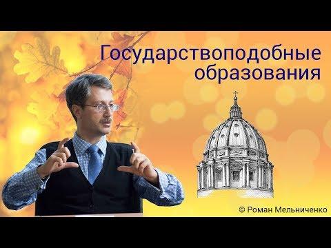 Видео Субъекты международного права человека