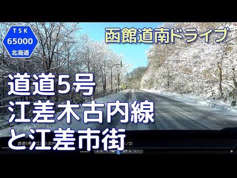 函館道南ドライブ】道道5号江差木古内線と江差市街 2018.12 - YouTube