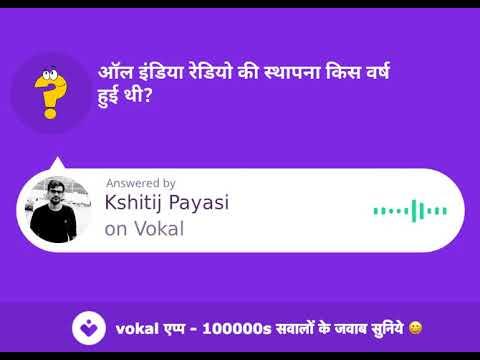 ऑल इंडिया रेडियो की स्थापना किस वर्ष हुई थी?   All India Radio Ki Sthapana Kis Varsh Hui Thi