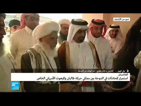 محادثات في الدوحة بين ممثلين لحركة طالبان ومبعوث أمريكي خاص