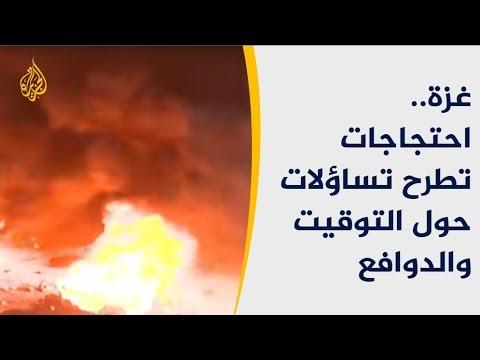 غزة.. احتجاجات بالشارع ضد الضرائب والسلطات تصفها بالعمل المسيس  - 23:53-2019 / 3 / 18