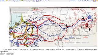 ЕГЭ ИСТОРИЯ.Карта.Отечественная война 1812 г.Ефимов Г.К.