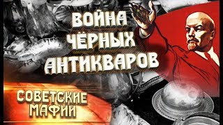 Чёрный рынок антиквариата. Советские мафии