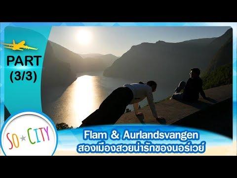 So City ตอน Flam & Aurlandsvangen สองเมืองสวยน่ารักของนอร์เวย์ Part 3