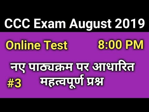 CCC Live Test based on new Syllabus 2019   ccc exam preparation in hindi