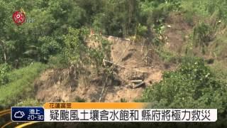 東里村驚傳走山崩塌 沖垮公路路基 2014-09-29 TITV 原視新聞