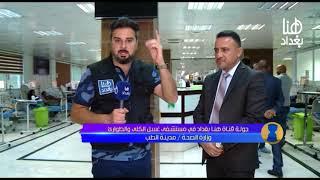 وجها لوجه(جولة في مستشفى غسل الكلى والطوارئ/وزارة الصحه /مدينة الطب)  19-11-2017