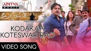 Kodakaa Koteswar Rao Video Song    Agnyaathavaasi Songs    Pawan Kalyan    Trivikram    Anirudh