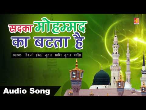 New Qawwali - Sadka Mohammad ka Bat Ta Hai | Nizami Brother's Qawwal | Islamic Song