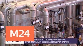 Смотреть видео Отопительный сезон завершится в Москве 29 апреля - Москва 24 онлайн
