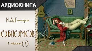 """""""Обломов"""" 1 часть (1) И. А. Гончаров. Аудиокнига"""