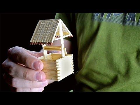 Колодец из спичек своими руками пошаговая инструкция с клеем