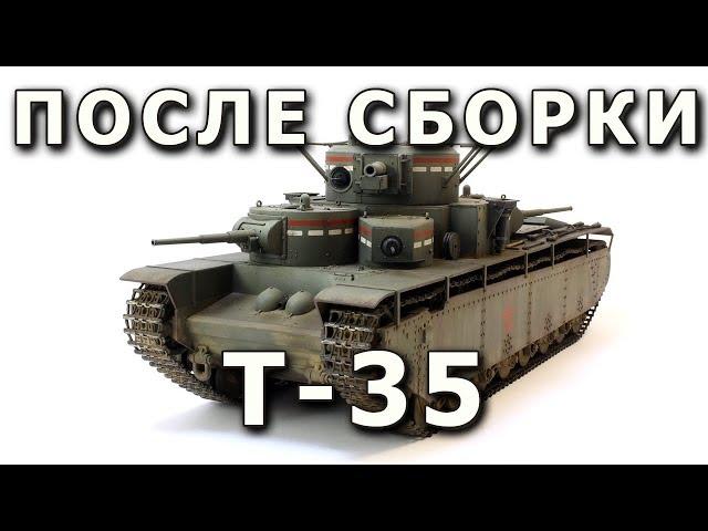 Т-35 Звезда 1:35 после сборки
